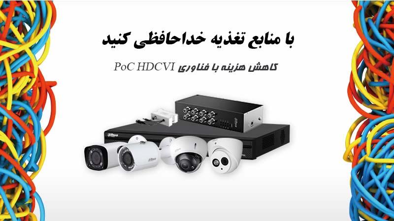 فناوزی PoC HDCVI داهوا